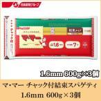 日清フーズ マ・マー チャック付結束スパゲティ 1.6mm 600g × 3個