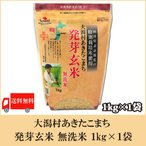 送料無料 大潟村あきたこまち 発芽玄米 無洗米 1kg