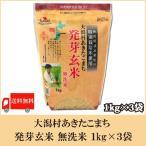送料無料 大潟村あきたこまち 発芽玄米 無洗米 1kg × 3袋