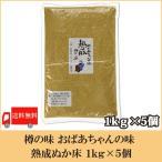 樽の味 おばあちゃんの味 熟成ぬか床 1kg × 5個 送料無料