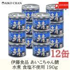 美味しい鯖水煮 食塩不使用 190g 12缶