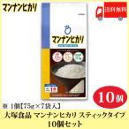 マンナンヒカリ スティックタイプ 525g 10個セット 大塚食品 送料無料