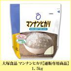 マンナンヒカリ 1.5kg 通販専用 ポイント消化