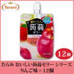 たらみ ゼリー おいしい蒟蒻ゼリー シリーズ りんご味 150g 12個 ポイント消化