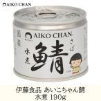 伊藤食品 美味しい鯖 水煮 190g 1缶 (全国送料無料)
