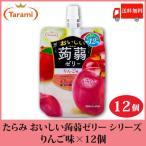 たらみ ゼリー おいしい蒟蒻ゼリー シリーズ りんご味 150g 12個 送料無料 ポイント消化