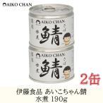 伊藤食品 美味しい鯖 水煮 190g 2缶 (全国送料無料)