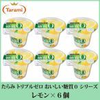 たらみ ゼリー トリプルゼロ おいしい糖質ゼロ シリーズ レモン 195g 6個 ポイント消化