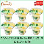 たらみ ゼリー トリプルゼロ おいしい糖質ゼロ シリーズ レモン 195g 6個 送料無料 ポイント消化