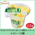 たらみ ゼリー トリプルゼロ おいしい糖質ゼロ シリーズ レモン 195g 12個 ポイント消化