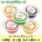 コーティングジュース 5種類×各1個セット 合計5個 マンゴー・ピーチ・ブルーベリー・キウイ・ストロベリー