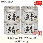 伊藤食品 美味しい鯖 水煮 190g 4缶 (全国送料無料)