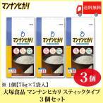 マンナンヒカリ スティックタイプ 525g 3個セット 大塚食品 送料無料