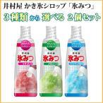 井村屋 かき氷シロップ 氷みつ 3種類から選べる 2個セット ポイント消化