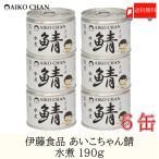 伊藤食品 美味しい鯖 水煮 190g 6缶 (全国送料無料)