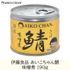 伊藤食品 美味しい鯖 味噌煮 190g 1缶 (全国送料無料)