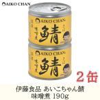 伊藤食品 美味しい鯖 味噌煮 190g 2缶 (全国送料無料)