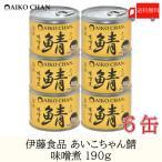 鯖缶 伊藤食品 美味しい鯖 味噌煮 190g 6缶 送料無料