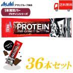 一本満足バー プロテイン アサヒグループ食品 プロテインチョコ 36本セット 送料無料 ポイント消化