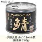 伊藤食品 美味しい鯖 醤油煮 190g 1缶 (全国送料無料)