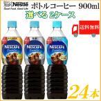 ネスカフェ エクセラ ボトルコーヒー 900ml PET 選べる 2ケース 送料無料