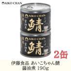 伊藤食品 美味しい鯖 醤油煮 190g 2缶 (全国送料無料)