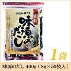 出汁 だし 万能和風だし 味源のだし 8g×50袋入 高知県産 宗田鰹 使用 ポイント消化