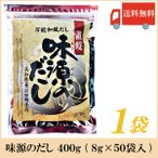 出汁 だし 万能和風だし 味源のだし 8g×50袋入 高知県産 宗田鰹 使用  送料無料 ポイント消化