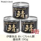 伊藤食品 美味しい鯖 醤油煮 190g 3缶 (全国送料無料)