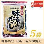 出汁 だし 万能和風だし 味源のだし 400g×5袋 高知県産 宗田鰹 使用 送料無料 ポイント消化
