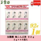 梅昆布茶 玉露園 梅こんぶ茶 2g×46袋入 送料無料 ポイント消化