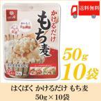 もち麦 はくばく かけるだけもち麦 50g ×10袋 送料無料