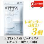 ピッタマスク レギュラー PITTA MASK 3枚入×3個セット 送料無料 ポイント消化