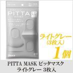 ピッタマスク ライトグレー PITTA MASK 3枚入 ポイント消化