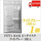 ピッタマスク ライトグレー PITTA MASK 3枚入 送料無料 ポイント消化