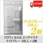 ピッタマスク ライトグレー PITTA MASK 3枚入×2個 送料無料 ポイント消化