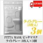 ピッタマスク ライトグレー PITTA MASK 3枚入×3個 送料無料 ポイント消化