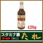 スタミナ源たれ ゴールド 辛口(420g)