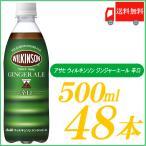 ウィルキンソン ジンジャーエール 500ml PET×48本 送料無料