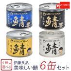 鯖缶 伊藤食品 美味しい鯖 水煮 味噌煮 醤油煮 水煮 食塩不使用 選べる 6缶セット 送料無料