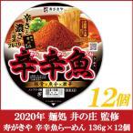 辛辛魚 カップ麺 2020年 寿がきや 麺処 井の庄監修 辛辛魚らーめん 136g×12個 ポイント消化