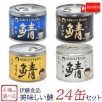 鯖缶 伊藤食品 美味しい鯖 水煮 味噌煮 醤油煮 水煮 食塩不使用 選べる 24缶セット 送料無料