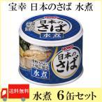 鯖缶 八戸 宝幸 日本のさば 水煮 190g×6缶 送料無料 ポイント消化