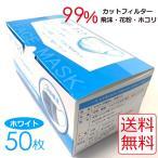 送料無料 国内発送 不織布 3層構造 マスク ホワイト 50枚入 ×1箱 (BFE99 PFE95 日本国内在庫)
