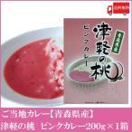 送料無料 津軽の桃 ピンクカレー 200g×1箱 (青森県 ご当地カレー ポイント消化)