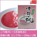 送料無料 津軽の桃 ピンクカレー 200g×2箱 (青森県 ご当地カレー ポイント消化)