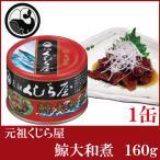 元祖くじら屋 鯨大和煮 160g×1缶 (鯨缶詰 くじら缶詰 クジラ缶詰 岩手缶詰)
