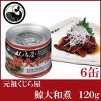 元祖くじら屋 鯨大和煮 120g×6缶 (鯨缶詰 くじら缶詰 クジラ缶詰 岩手缶詰)