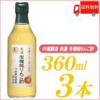 内堀醸造 りんご酢 美濃 有機純りんご酢 360ml×3本 送料無料 ポイント消化