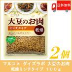 マルコメ ダイズラボ 大豆のお肉 乾燥ミンチタイプ 100g×2個 送料無料 ポイント消化